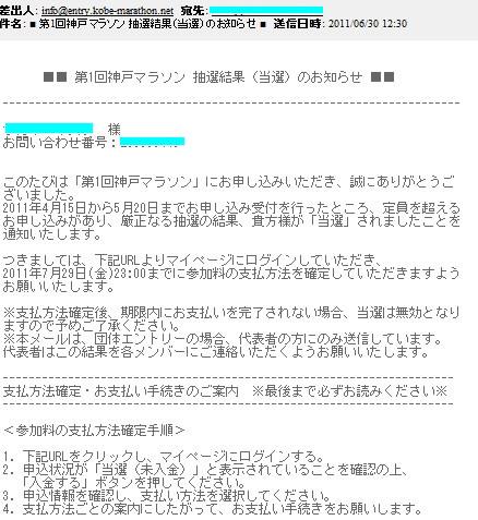 mailkobe110630.jpg